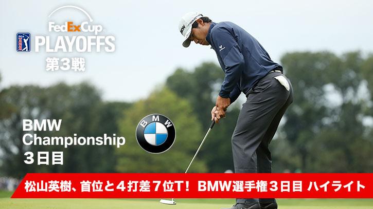 PGAツアー プレーオフシリーズ第3戦 BMWチャンピオンシップ3日目 ハイライト
