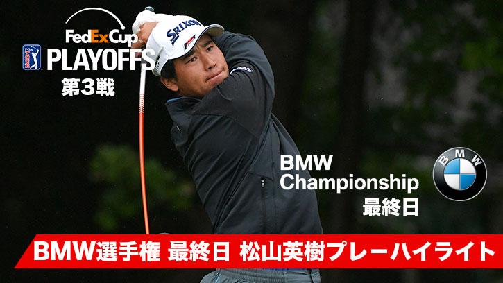 PGAツアー プレーオフシリーズ第3戦 BMWチャンピオンシップ最終日 ハイライト