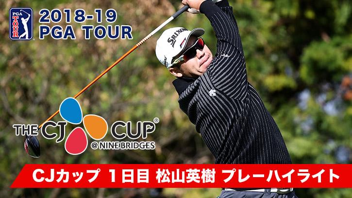 2018-19 PGAツアー CJカップ at ナインブリッジズ1日目 松山英樹プレーハイライト