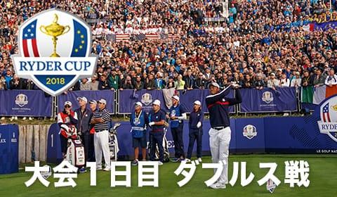 ライダーカップ1日目