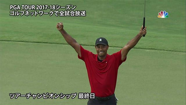 タイガー・ウッズ5年ぶりの優勝でツアー通算80勝目を飾る!優勝の瞬間ハイライト