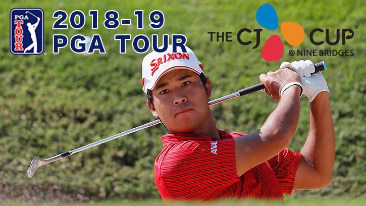 2018-19 PGAツアー 松山英樹、小平智参戦 CJカップ at ナインブリッジズ 全ラウンドLIVE配信