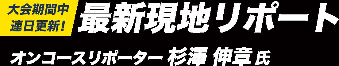 杉ちゃんが行く!fromシャインコックヒルズ