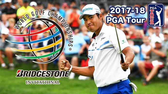 PGAツアー 17-18WGCブリヂストン