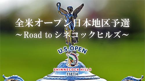 全米オープン日本地区予選〜Road toシネコックヒルズ~
