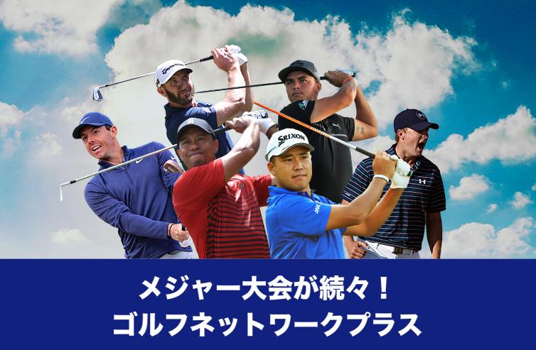 メジャー大会が続々!ゴルフネットワークプラス