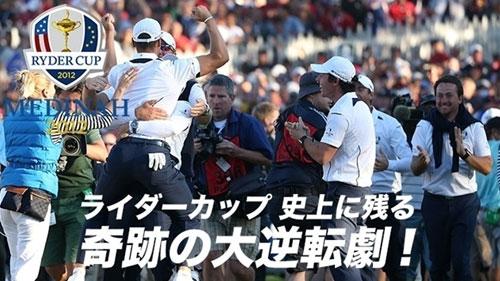 2012年奇跡の大逆転劇!ライダーカップ オフィシャルフィルム