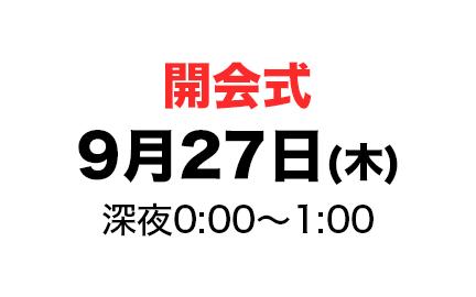 開会式放送日程