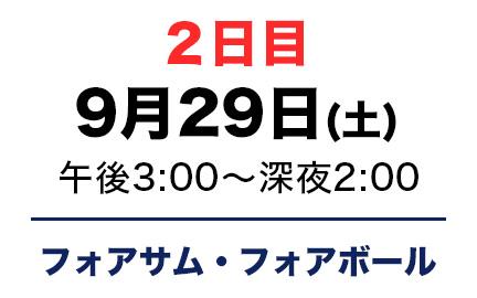 2日目放送日程