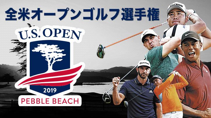 全米オープンゴルフ選手権全ラウンド完全生中継!