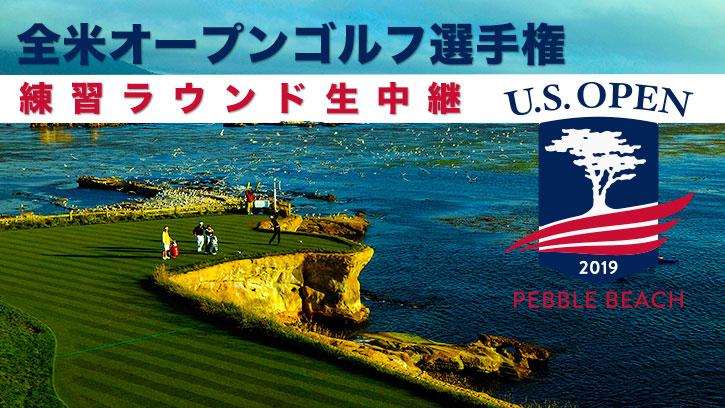 開幕直前の全米オープン練習ラウンドの模様