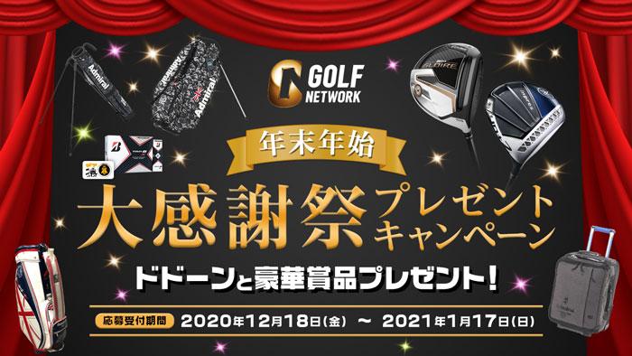 年末年始 ゴルフネットワーク 大感謝祭プレゼントキャンペーン