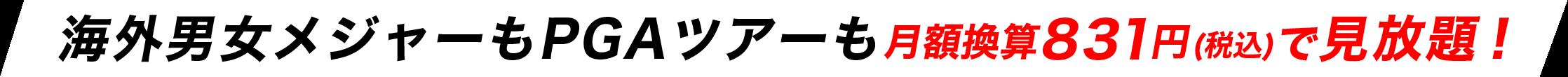 海外男女メジャーもPGAツアーも月額換算831円(税込)で見放題!