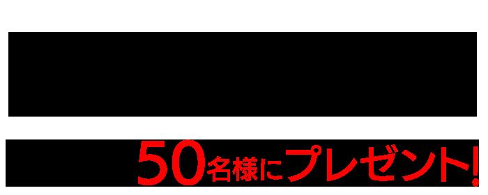 キャンペーン期間中に、お得な年払コースにご加入するとGN+ロゴ入りボール(タイトリスト PRO V1)1スリーブまたは、GN+オリジナルユーティリティケースを、抽選で合計50名様にプレゼント!