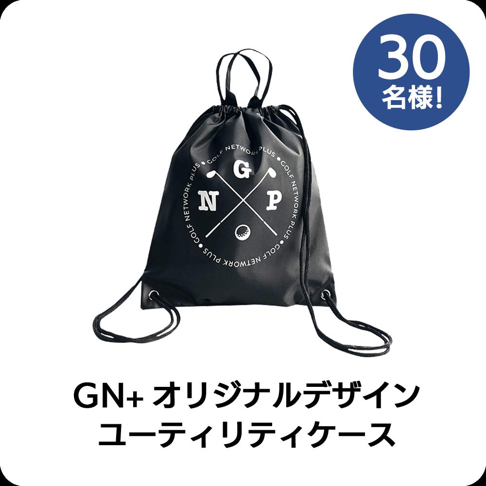 GN+オリジナルデザイン ユーティリティケース 30名様!