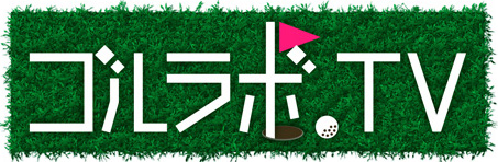 ゴルファーの様々な「疑問」や「知りたい!」を解明!