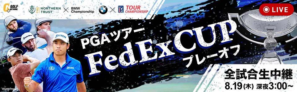 PGAツアー FedExCUP プレーオフ 全試合生中継 8/19(木) 深夜3:00-