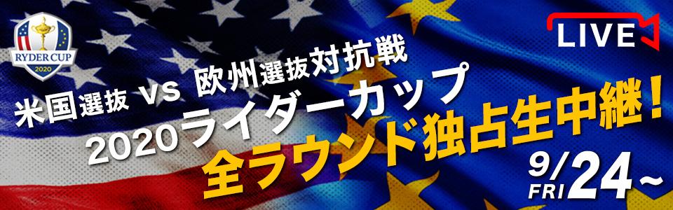 米国選抜vs欧州選抜 対抗戦「2020ライダーカップ」全ラウンド独占生中継