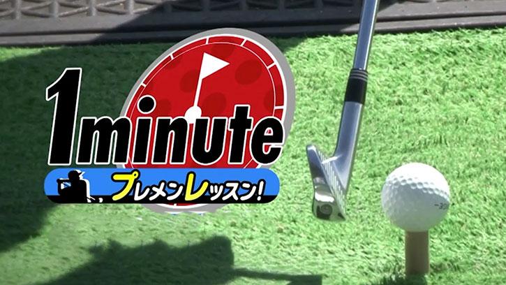 練習前に必ずチェック『1分間ドリル』