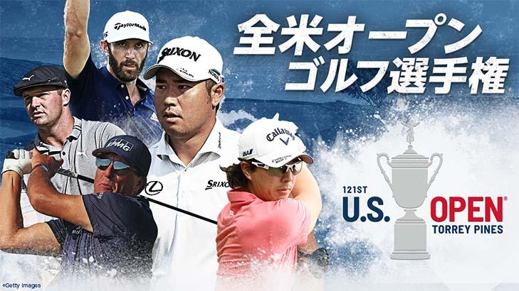 2021 全米オープンゴルフ選手権  全ラウンド完全生中継