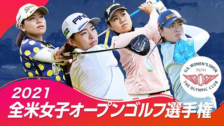 2021 全米女子オープンゴルフ選手権 全ラウンド生中継
