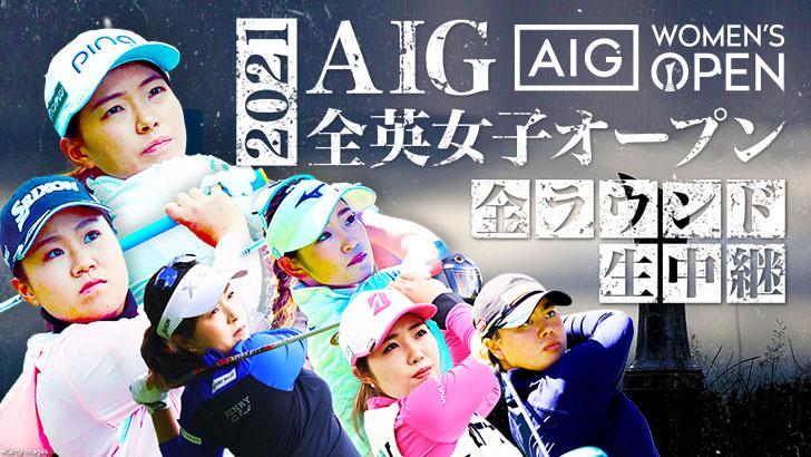 2021 AIG全英女子オープンゴルフ選手権