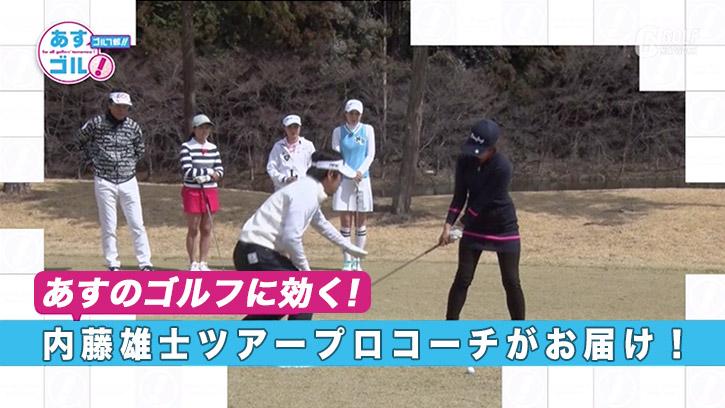 あすゴル!ゴルフ部