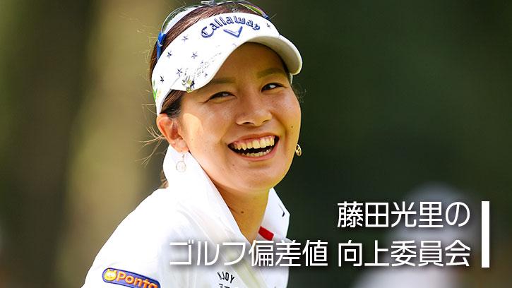 藤田光里のゴルフ偏差値 向上委員会
