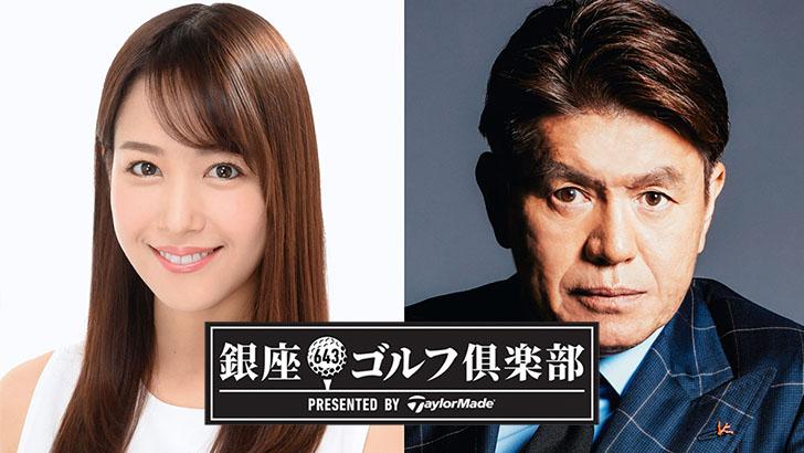 銀座ゴルフ倶楽部 presented by テーラーメイド