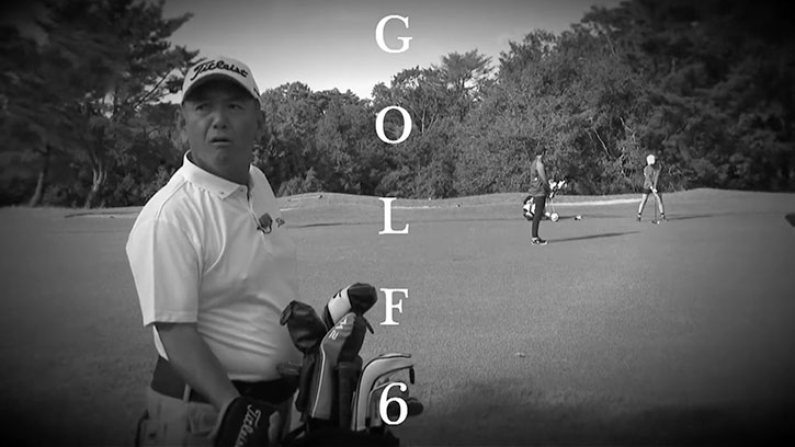 6ホール勝負のマッチプレー「ゴルフ6」