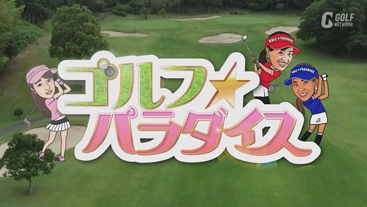 ゴルフ★パラダイス