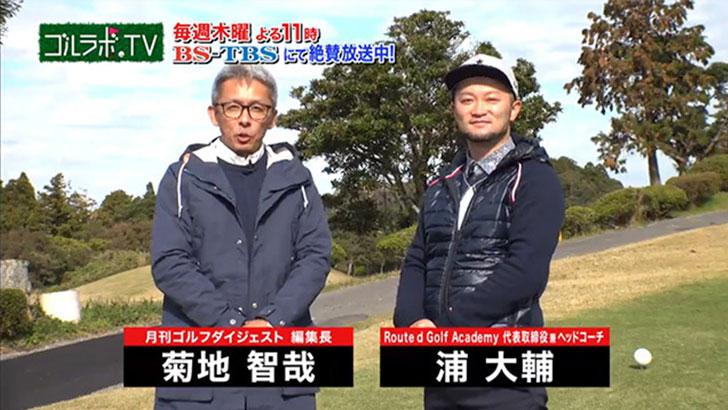 ゴルファーの疑問を解明!ゴルラボ.TV