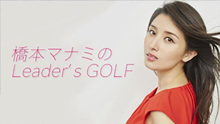 橋本マナミのLeader's GOLF