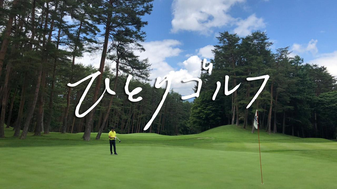 ひとりゴルフ