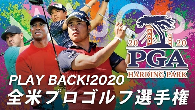 PLAY BACK! 2020 全米プロゴルフ選手権