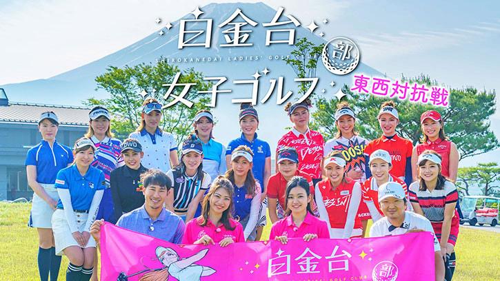 白金台女子ゴルフ部シーズン2〜東西対抗戦〜