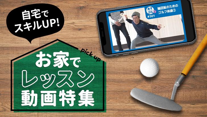 自宅でもスキルUP!〜お家でレッスン動画特集〜