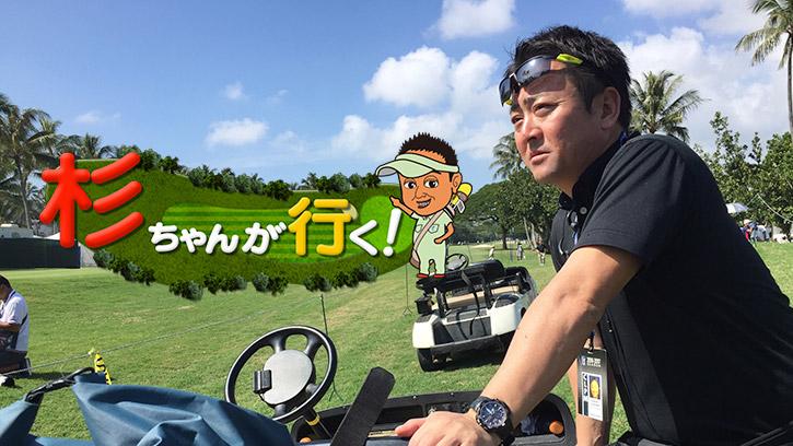 杉ちゃんが行く!