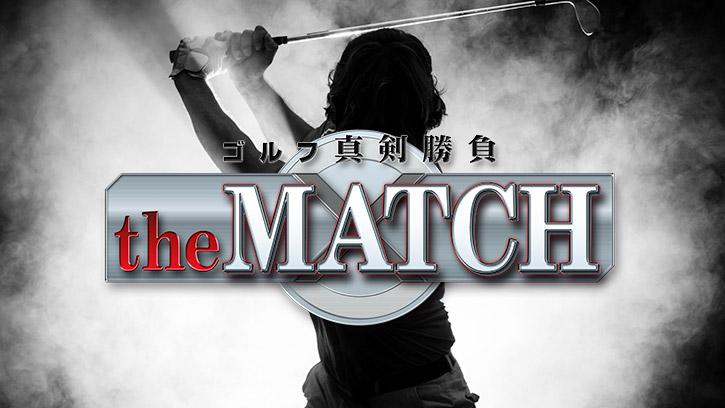 ゴルフ真剣勝負the MATCH