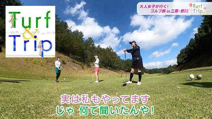 Turf & Trip~今こそゴルフ旅!大人女子が会いに行く~