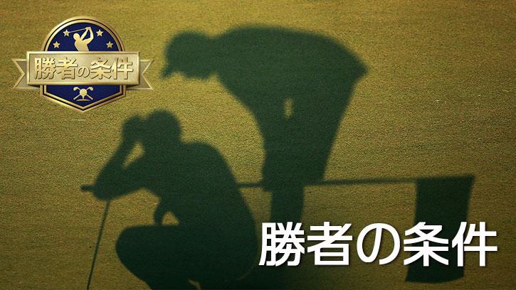勝者の条件〜トッププロ達のマネジメント論〜