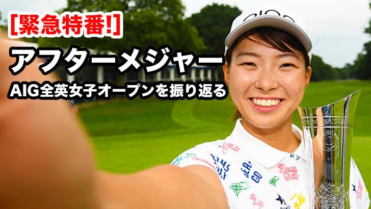 [特番]渋野日向子選手の強さの秘密に迫る!岡本プロ、菅野プロからのコメントや渋野選手のスイング分析など。