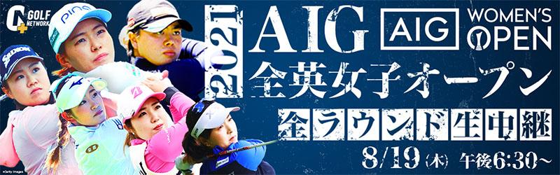 2021 AIG全英女子オープン 8/19(木) 午後6:30- 全ラウンド生中継