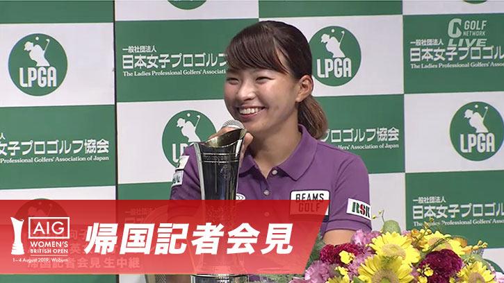 渋野日向子 AIG全英女子オープン優勝 帰国記者会見中継