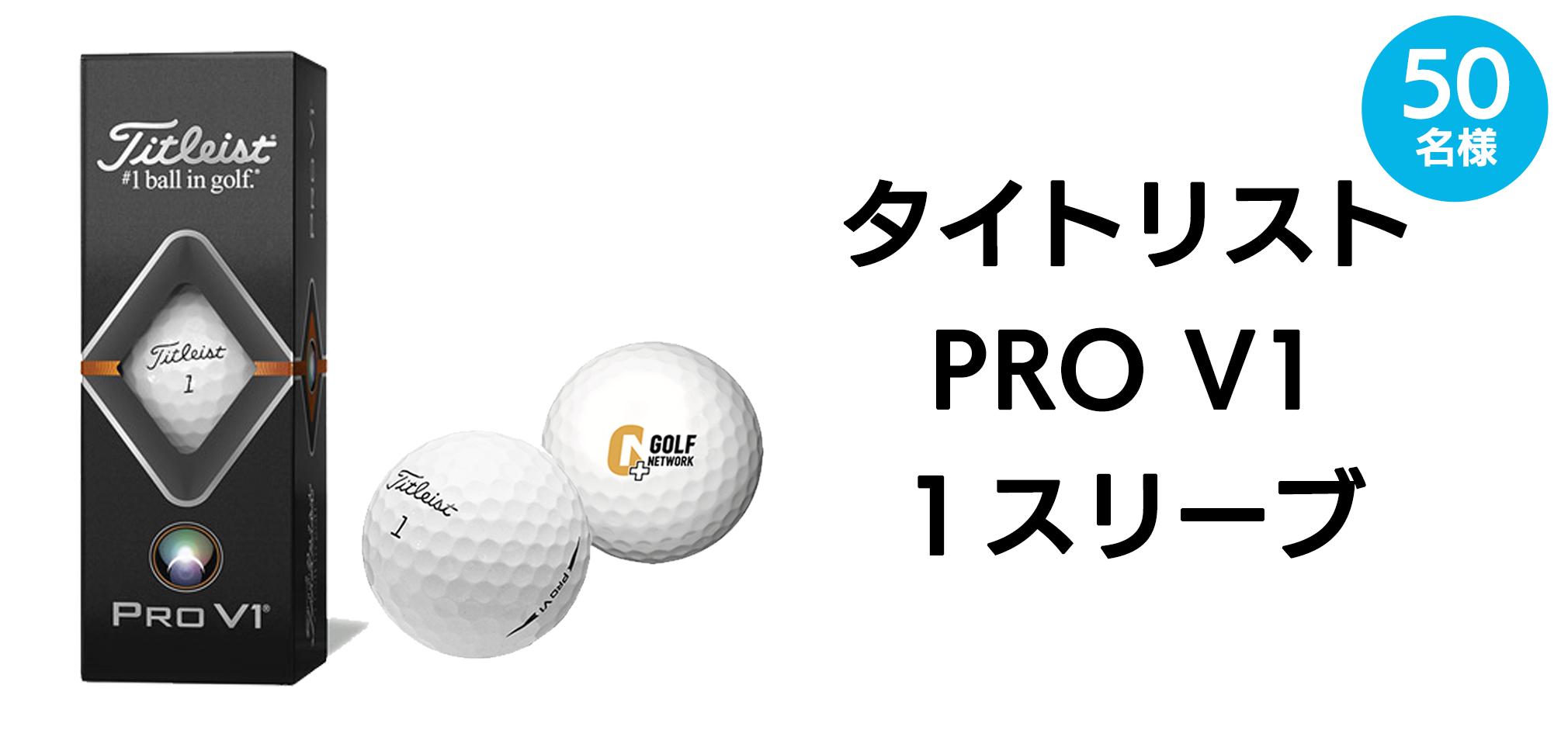 お得な年払コースにご加入するとGN+ロゴ入りボール(タイトリスト PRO V1)1スリーブを抽選で合計50名様にプレゼント!