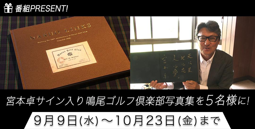 鳴尾ゴルフ倶楽部100年の旅路 番組プレゼント