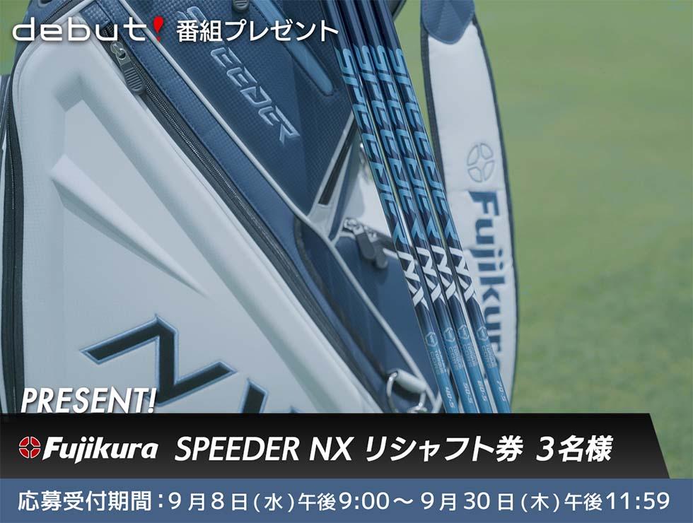 「debut!~新次元への変革 SPEEDER NX~」番組プレゼント