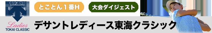 渋野日向子の1億円突破か!?香妻琴乃の連覇か!?「デサントレディース東海クラシック」