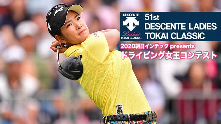 LPGAツアー唯一の公認ドライビング女王コンテスト。神スイングでお馴染み稲村亜美も参戦する!