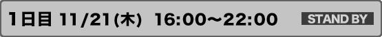 1日目             11/21(木)16:00~22:00